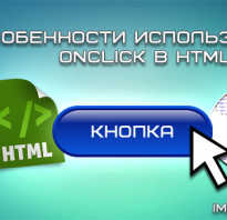 Html button onclick